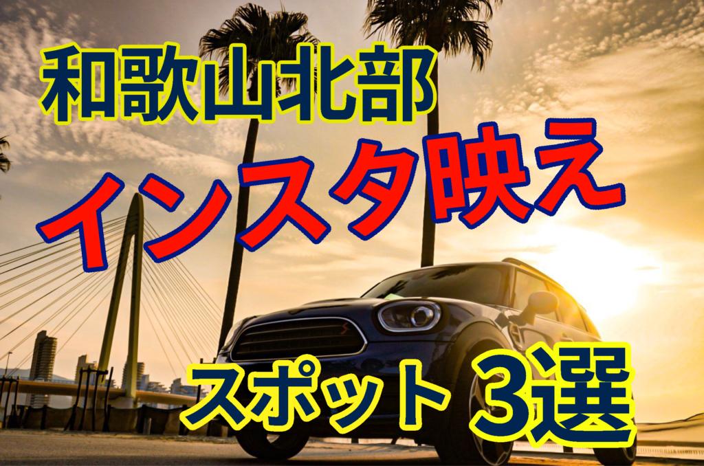 【和歌山北部】愛車と共に撮れるインスタ映えする㊙スポット3選